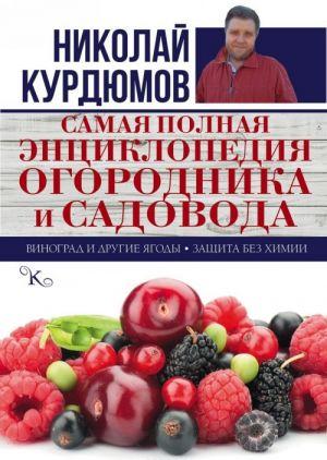 Samaja polnaja entsiklopedija ogorodnika i sadovoda
