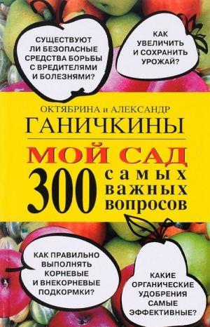 Moj sad. 300 samykh vazhnykh voprosov