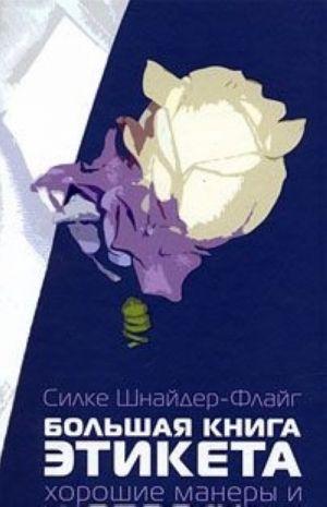 Bolshaja kniga etiketa. Khoroshie manery i uverennoe povedenie
