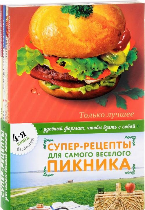 Супер-рецепты для самого веселого пикника (комплект из 4 книг)