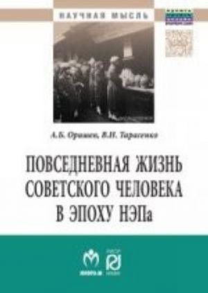 Povsednevnaja zhizn sovetskogo cheloveka v epokhu NEPa: istoriograficheskij analiz: Monografija