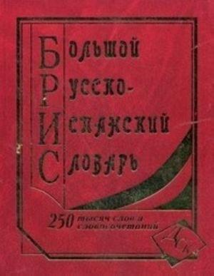 Bolshoj russko-ispanskij slovar