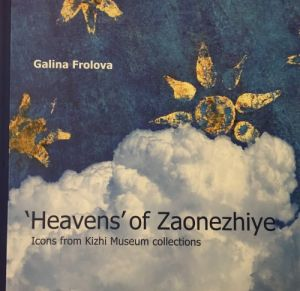 """Heavens"" of Zaonezhiye : icons from Kizhi Museum"