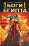Bogi Egipta