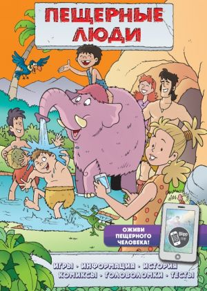 Peschernye ljudi (igry, komiksy + dopolnennaja realnost)