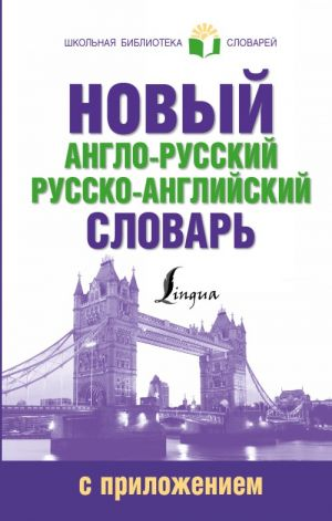 Новый англо-русский русско-английский словарь с приложением