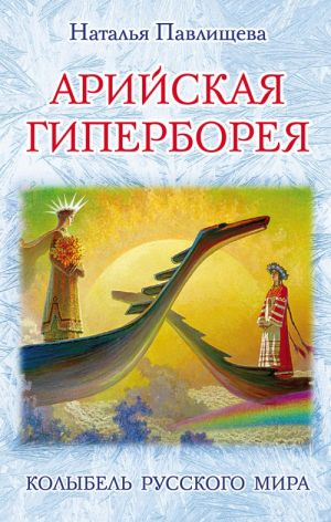 Arijskaja Giperboreja. Kolybel Russkogo Mira