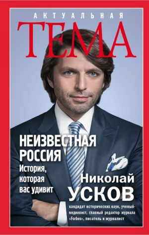Neizvestnaja Rossija. Istorija, kotoraja vas udivit