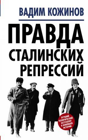 Pravda stalinskikh repressij