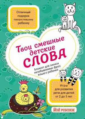 Tvoi smeshnye detskie slova. Bloknot dlja zapisi nezabyvaemykh fraz vashego rebenka (birjuzovyj)