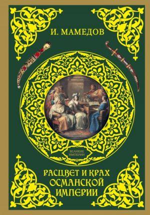 Rastsvet i krakh Osmanskoj imperii. Zhenschiny u vlasti