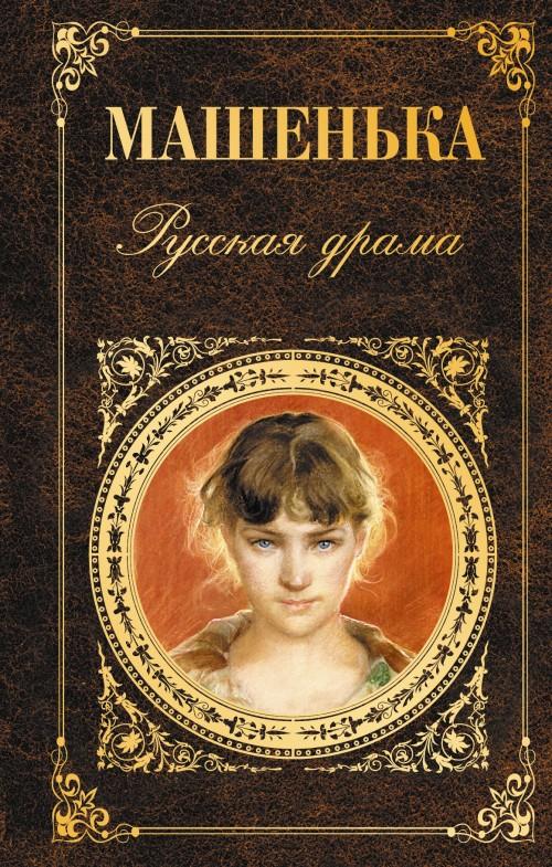Mashenka. Russkaja drama