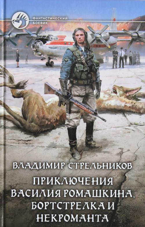 Prikljuchenija Vasilija Romashkina, bortstrelka i nekr.