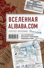 Vselennaja Alibaba.com. Kak kitajskaja internet-kompanija zavoevala mir
