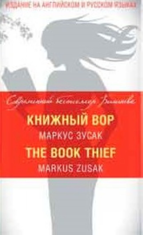 Knizhnyj vor / The Book Thief