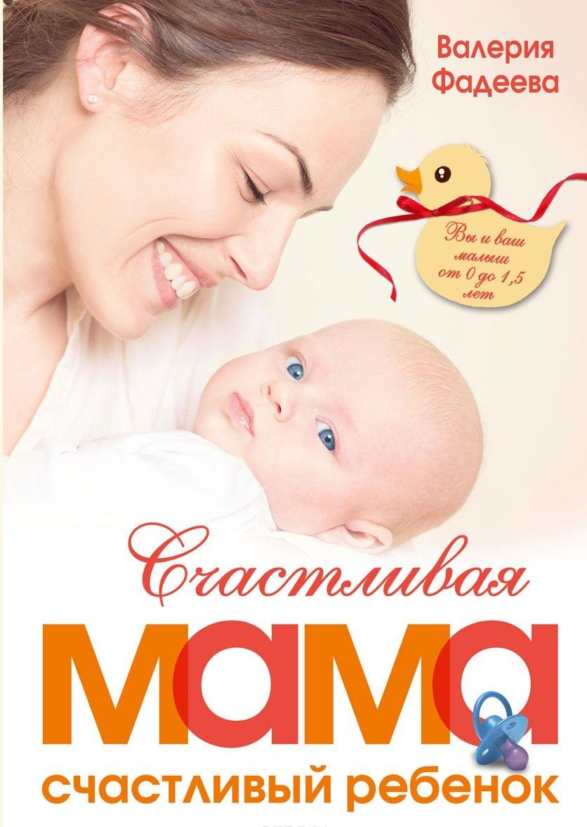 Счастливая мама - счастливый ребенок. Вы и ваш малыш от 0 до 1,5 лет