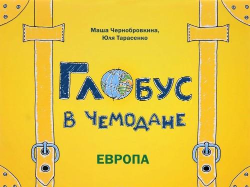 Globus v chemodane. Evropa