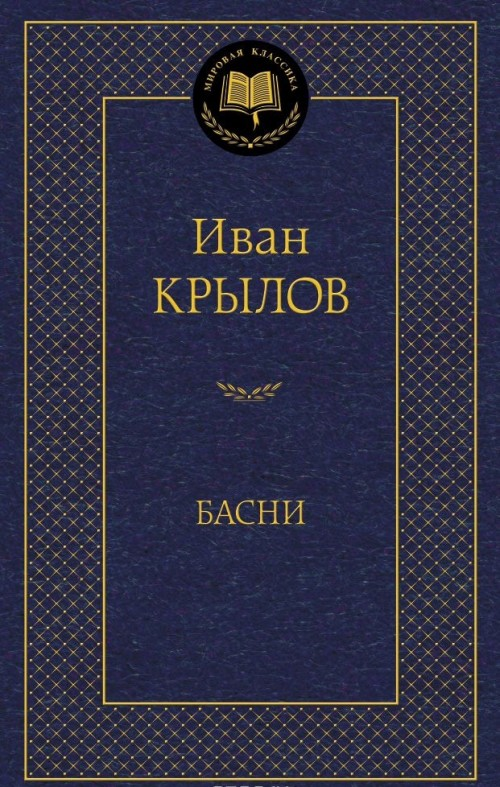 Басни/Крылов И.
