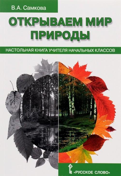 Открываем мир природы. Настольная книга для учителя начальных классов