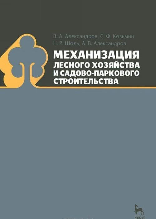 Механизация лесного хозяйства и садово-паркового строительства