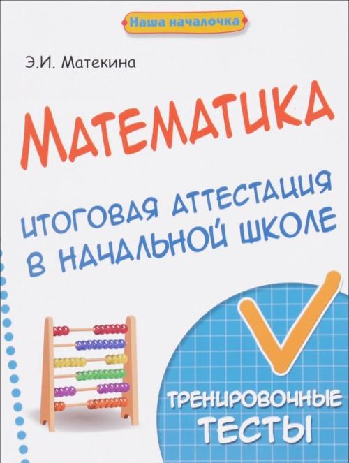 Математика. Итоговая аттестация в начальной школе. Тренировочные тексты