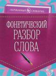 Foneticheskij razbor slova