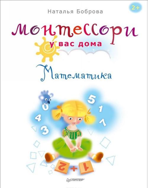 Montessori u vas doma. Matematika