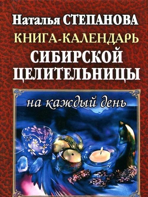 Kniga-kalendar sibirskoj tselitelnitsy na kazhdyj den