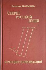 Sekret russkoj dushi i rastsvet tsivilizatsij