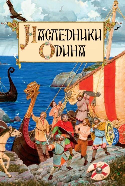 Nasledniki Odina (illjustr. Gordeeva D.)