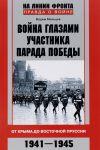 Vojna glazami uchastnika parada Pobedy. Ot Kryma do Vostochnoj Prussii. 1941-1945