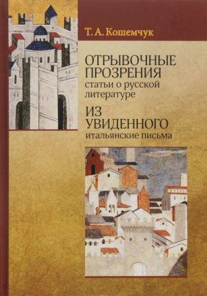 Otryvochnye prozrenija (stati o russkoj literature). Iz uvidennogo (italjanskie pisma)