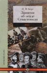 Zapiski ob osade Sevastopolja