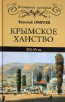 Krymskoe khanstvo XIII-XV vv.