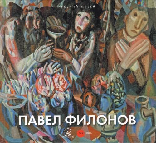 Pavel Filonov Russkij muzej. Almanakh vyp. 468