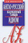 Anglo-russkij karmannyj slovar idiom
