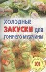 Kholodnye zakuski dlja gorjachego muzhchiny