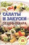 Salaty i zakuski ot shef-povara