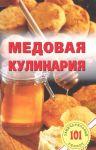Medovaja kulinarija