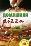 Domashnjaja pizza. Retsepty mirovogo klassa