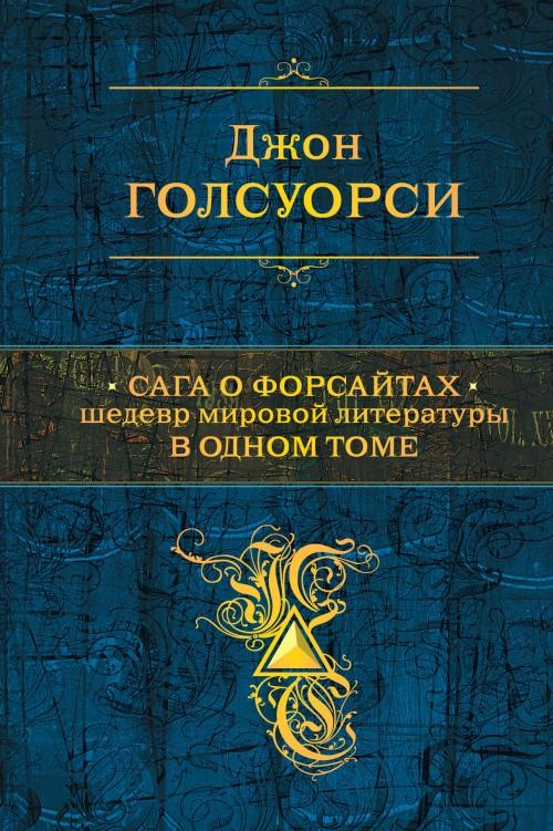 Saga o Forsajtakh. Shedevr mirovoj literatury v odnom tome