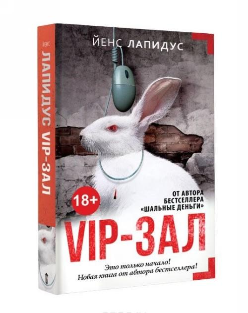 Vip-zal