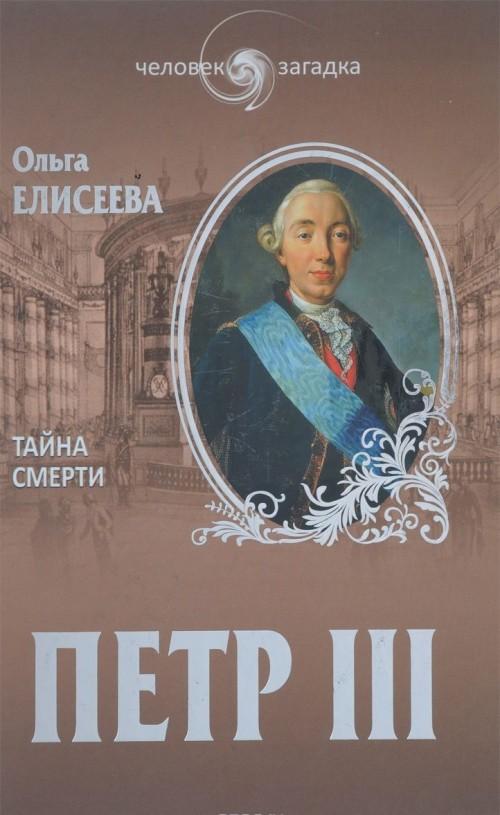 Петр III. Тайна смерти