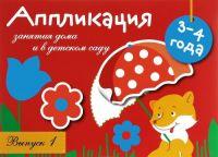 Занятия дома и в детском саду. Для детей 3-4 лет. Аппликация. Выпуск 1