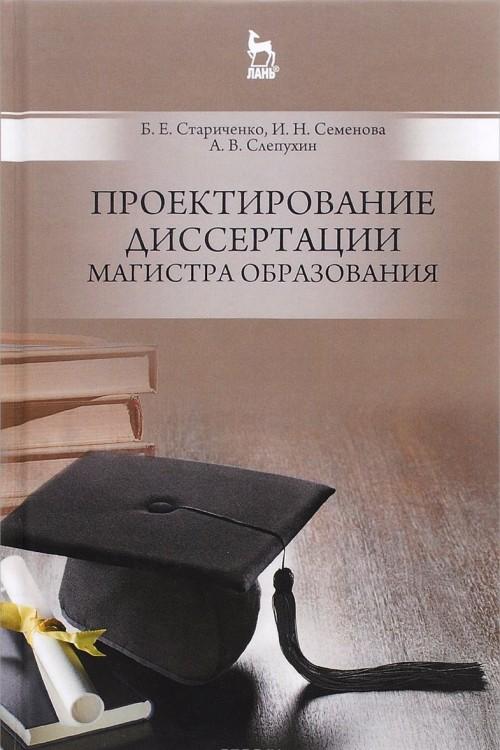 Proektirovanie dissertatsii magistra obrazovanija. Uchebnoe posobie