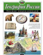 Geografija Rossii. Polnaja entsiklopedija (mel.)