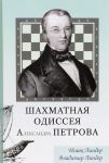 Shakhmatnaja odisseja Aleksandra Petrova