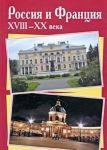 Rossija i Frantsija XVIII-XX veka. Vypusk 9