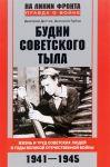 Budni sovetskogo tyla. Zhizn i trud sovetskikh ljudej v gody Velikoj Otechestvennoj Vojny. 1941-1945