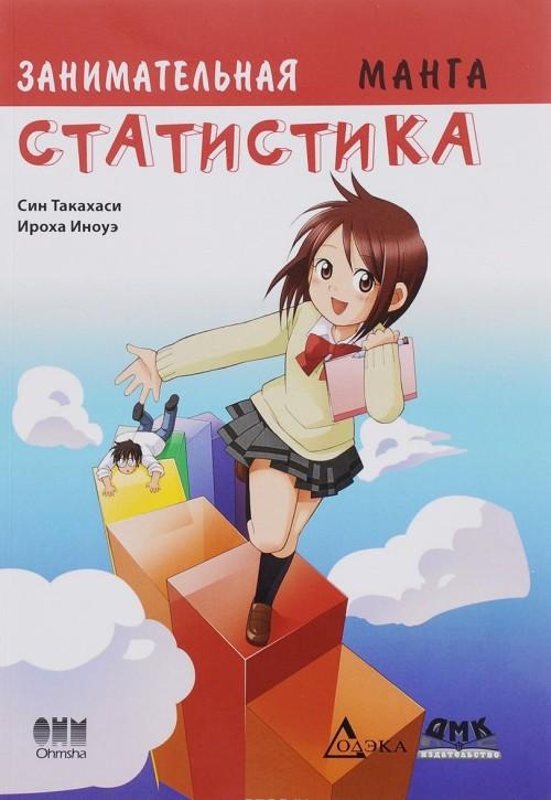 Zanimatelnaja statistika. Manga